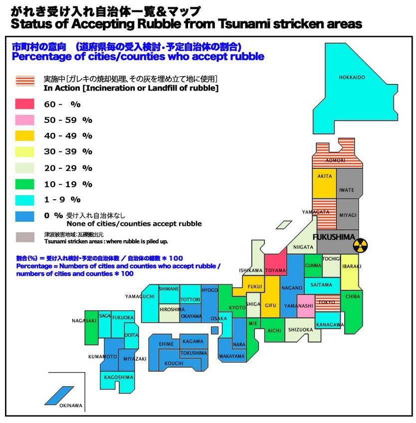 がれき受け入れ自治体一覧マップ