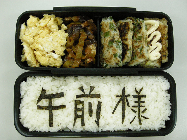 A Japanese boxed lunch,
