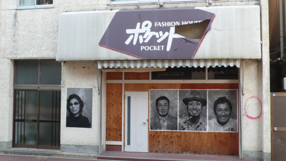 Posters put on display in Kesennuma's shopping district