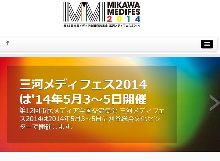 第12回市民メディア全国交流集会 三河メディフェス2014のウェブサイトのスクリーンショット