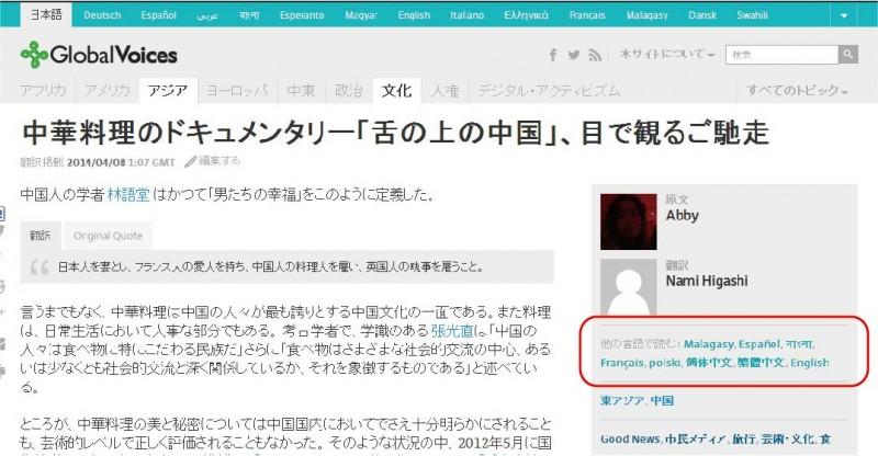 日本語版記事