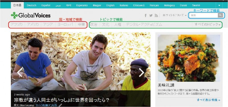 GV日本語トップページ検索