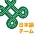 アイコン GV Lingua日本語チーム 共訳